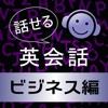 すぐに話せる英会話~ビジネス編~【添削機能つき】