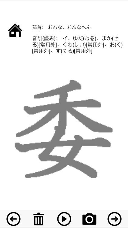Grade 8 exercise books Japan Kanji Proficiency screenshot-3
