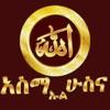 ASMA UL HUSNA AMHARIC