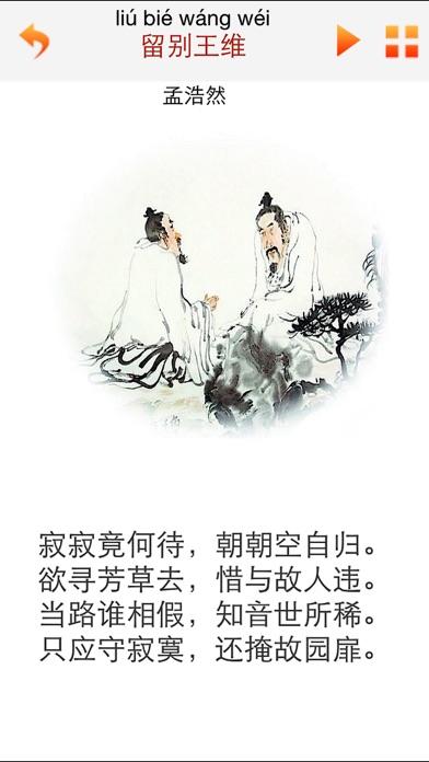 每日必听国学 唐诗300首(有声图文典藏版)のおすすめ画像2