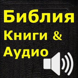Библия (текст и аудио)(Russian audio Bible)HD