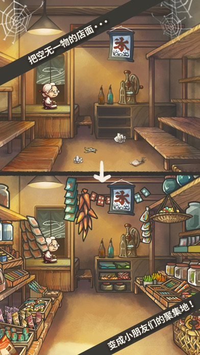令人感动的养成游戏 昭和杂货店物语 screenshot two