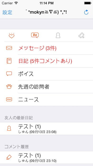 ちょこっと for mixi screenshot1