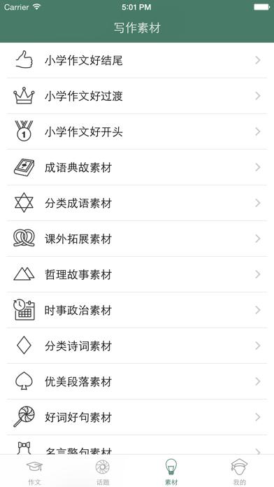 初中优秀作文选 - 中学生作文精选集及作文素材大全 screenshot four