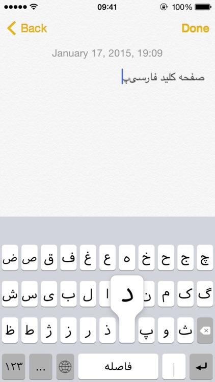 FarsiPad - کیبورد فارسی screenshot-0