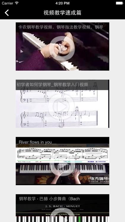 钢琴速成—视频教程