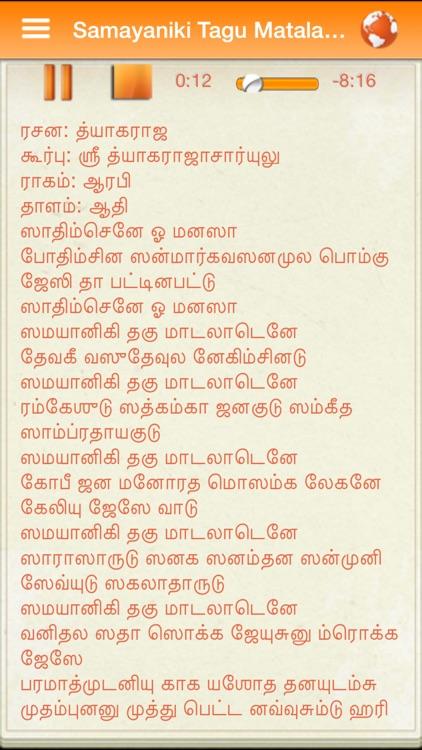 Tyagaraja Keerthanas screenshot-4