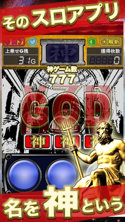 スロット【神という名のスロアプリ】ゴッドなパチスロ/パチンコ