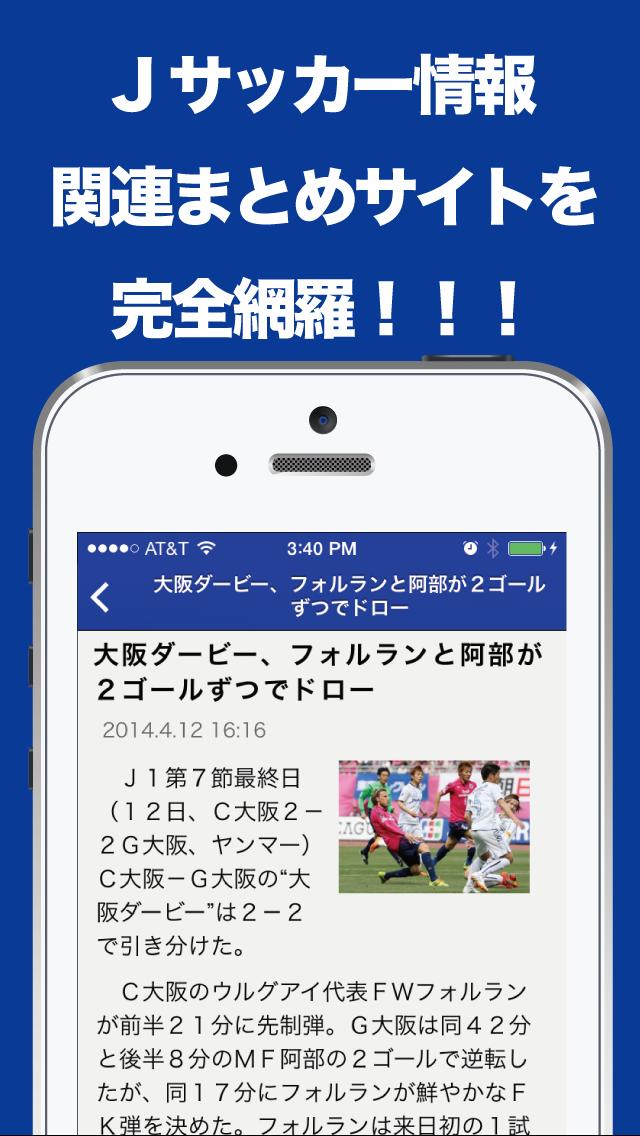 国内サッカー(Jリーグ・日本代表)のブログまとめニュース速報のおすすめ画像2