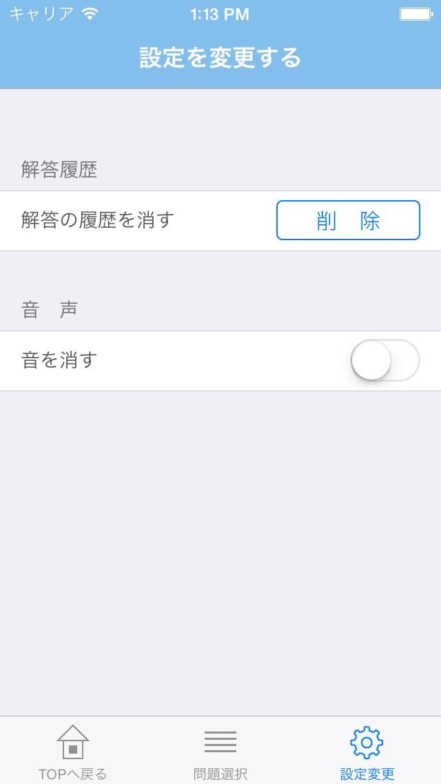 整理収納アドバイザー1級試験対策問題集 screenshot1