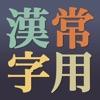 無料常用漢字 - iPhoneアプリ