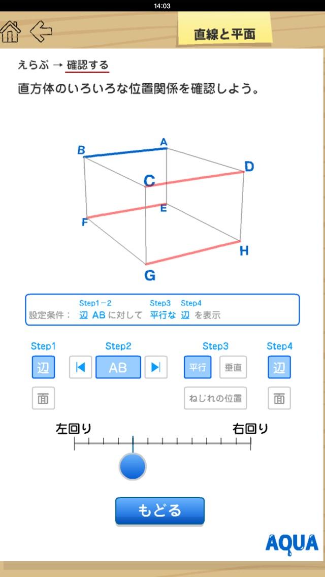 直線と平面 さわってうごく数学「AQUAアクア」のおすすめ画像4