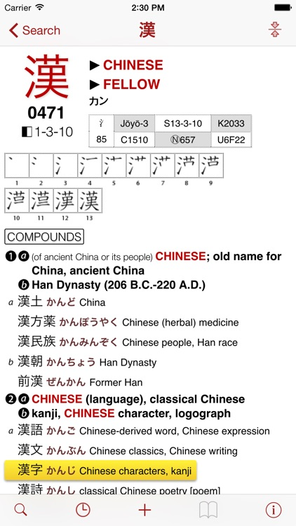 The Kodansha Kanji Learner's Dictionary for iOS