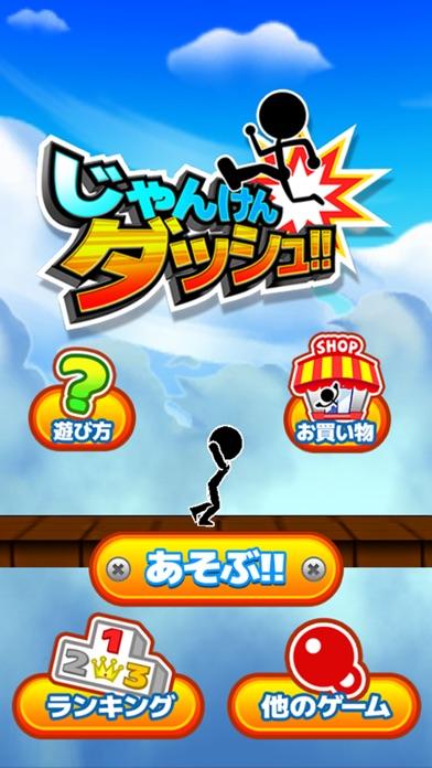 じゃんけんダッシュ - 無料 の 脳トレ ラン ゲーム -のスクリーンショット1