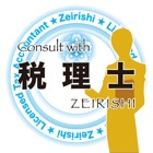 Consult with 税理士 icon
