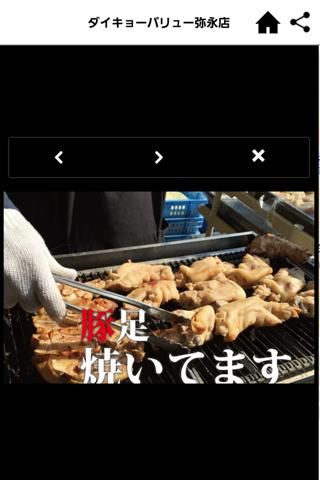 ダイキョーバリュー弥永店 screenshot 2
