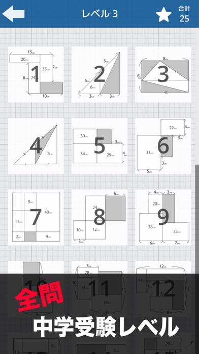 面積クイズスクリーンショット3