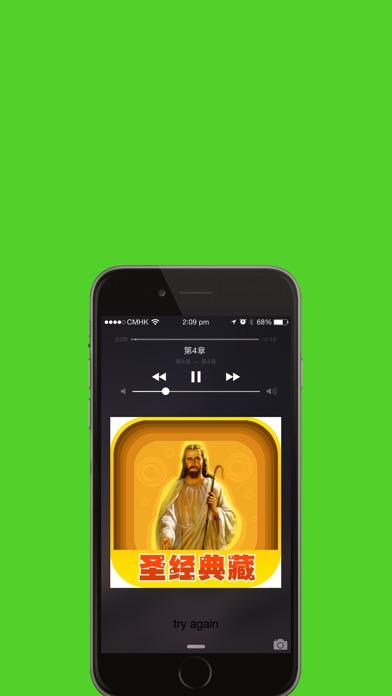 Holy Bible In Mandarin screenshot two