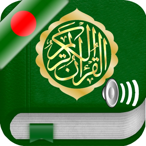 Quran Audio mp3 in Bangla / Bengali