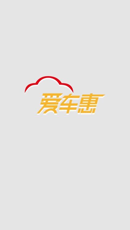 爱车惠 screenshot-4