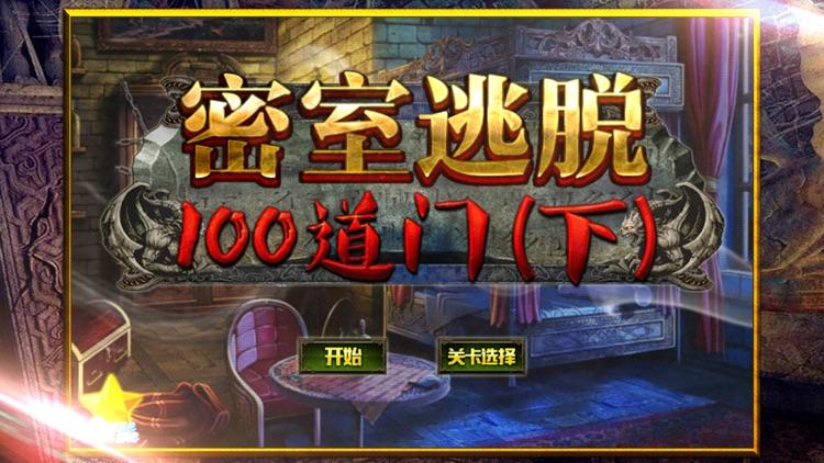 密室逃脱:100道门(下)