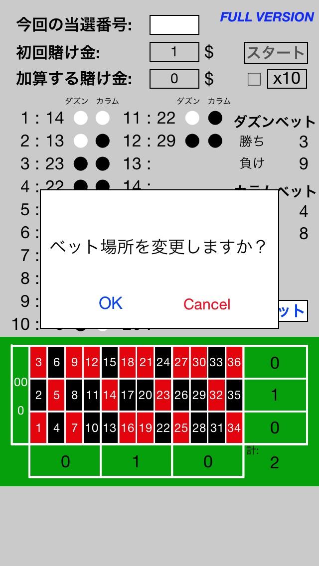 カジノ・ルーレット攻略ツール Freeのスクリーンショット4