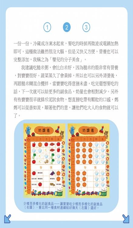 輕鬆當爸媽,孩子更健康:超人氣小兒科醫師 黃瑽寧教你安心育兒【新修版】 screenshot-3