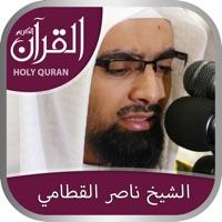Codes for Holy Quran with Offline Audio by Sheikh Nasser Al Qatami الشيخ ناصر القطامي Hack