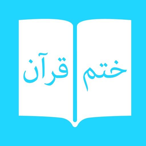 Khatm Persian - Farsi Quran , ختم قرآن فارسی و ايراني, قران فارسي پلاس, رمضان متن سوره