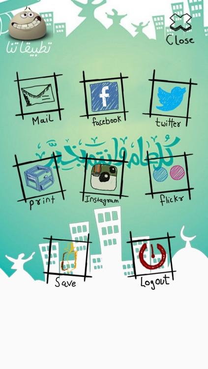 تهاني عيد الفطر السعيد و بطاقات و مسجات و رسائل العيد Eid al-Fitr Greeting Cards & Messages screenshot-3