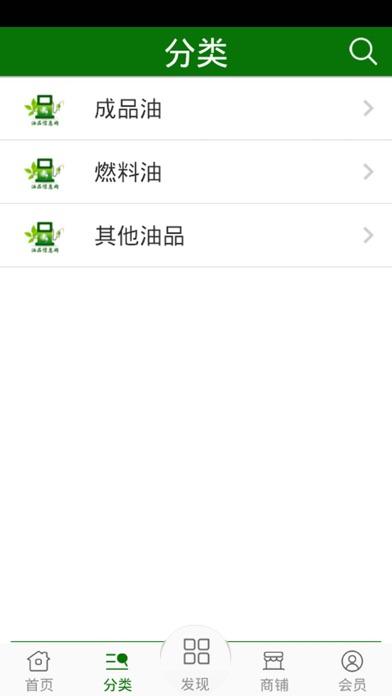 中国油品信息网 screenshot two