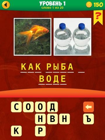 2 Фото 1 Фраза: Игра в слова на iPad