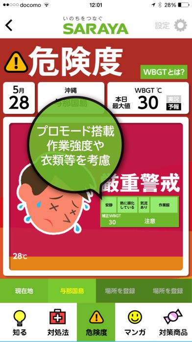 熱中症ナビのおすすめ画像3