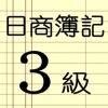 仕訳簿記3級+