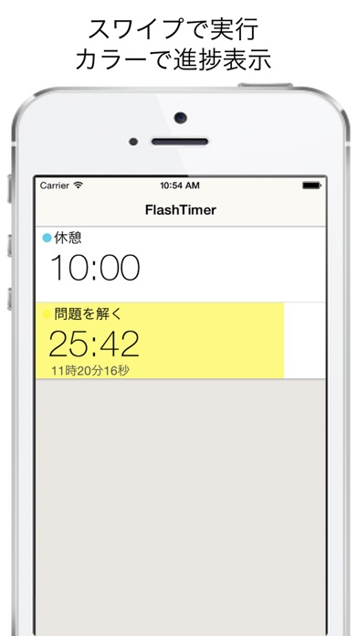 FlashTimer - LEDライトや画... screenshot1