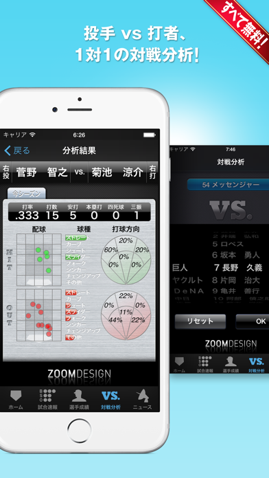 プロ野球!Data & Live〈すべて無料!〉のおすすめ画像4
