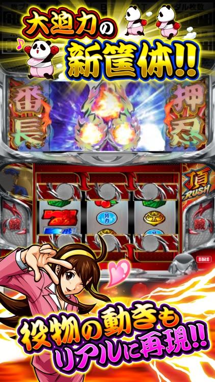 パチスロ 押忍!サラリーマン番長 screenshot-3