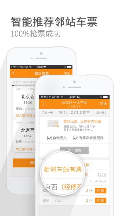 猎豹浏览器-能抢火车票、能看片的极速浏览器 screenshot-3