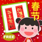 新春识字卡-宝宝过春节(普通话,粤语双语发音) icon