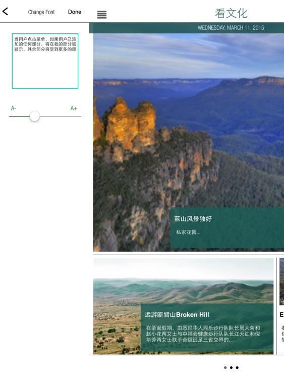 澳洲生活周刊 screenshot-3