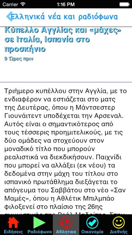 Greek headlines and Greek radio channels screenshot-4
