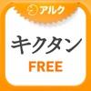 英単語パズル キクタンFree(アルク) - iPhoneアプリ