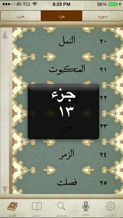 MYQuran-lite screenshot-4