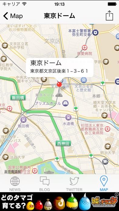ジャイアンツリーダー(プロ野球リーダー for 読売ジャイアンツ)のスクリーンショット4