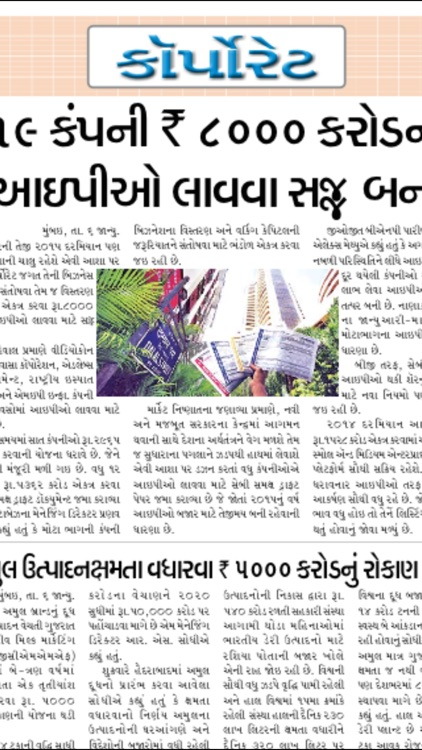Vyapar Gujarati for iPhone screenshot-3