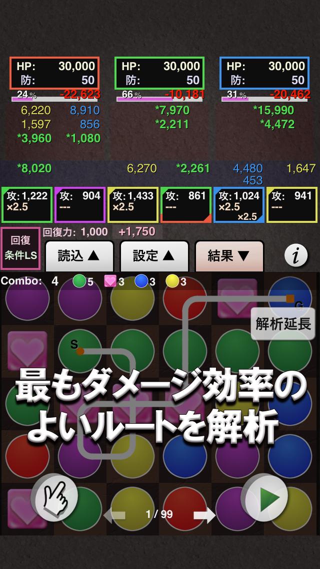 最強コンボ for パズドラ ScreenShot4
