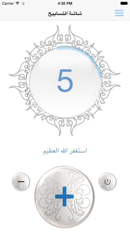 سعد الغامدي تحفيظ جزء عم للأطفال - ترديد أطفال جزء عم screenshot-3