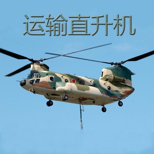 运输直升机大全