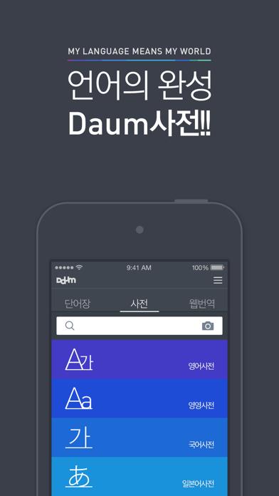 다음 사전 / Daum Dic for Windows