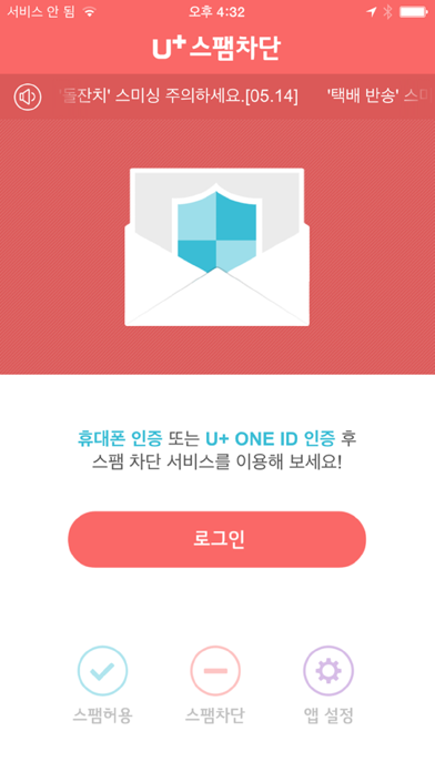 U+스팸차단 for Windows